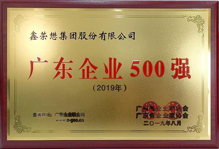 2019广东企业500强700px.jpg