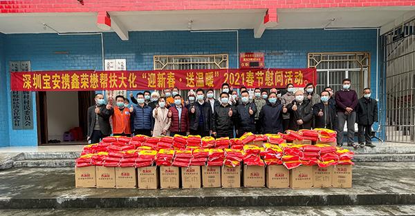 鑫荣懋帮扶大化七百弄新春慰问活动6001.jpg